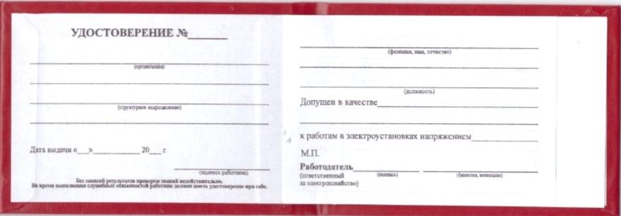 записи в удостоверениях по электробезопасности